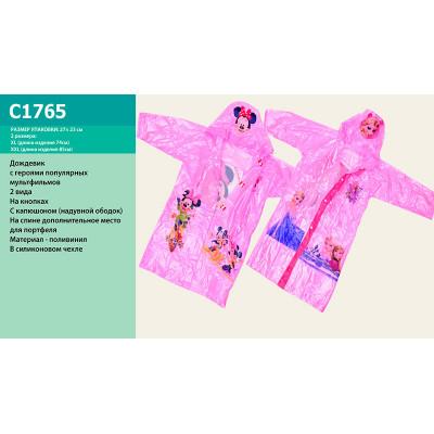 Дождевик детский (2 вида) CL1765