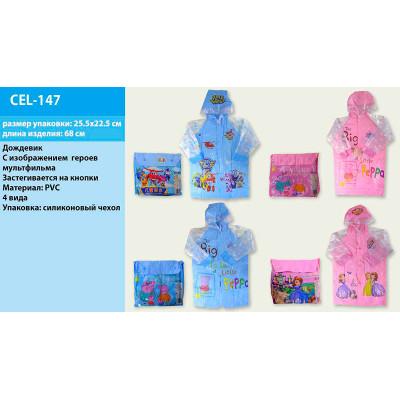 Дождевик в сумочке, 2 размера (XL, XXL), 4 вида CEL-147