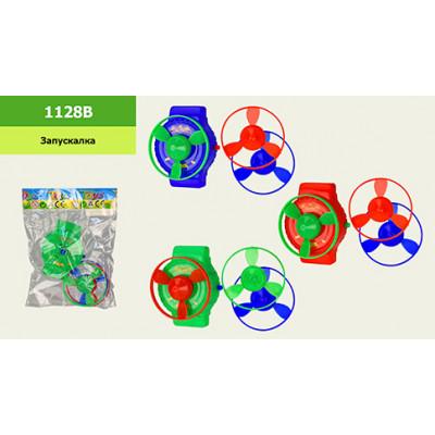 Запускалки детские 3 цвета 8х6х5 см в пакете 1128B