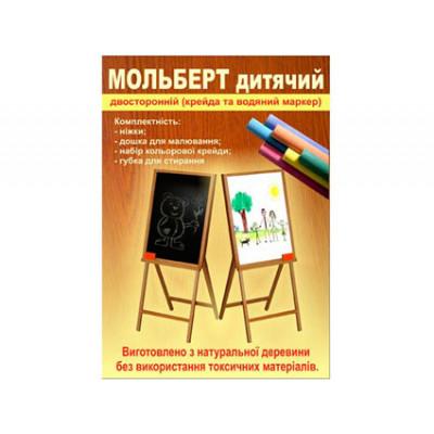 Мольберт для рисования ВП-011