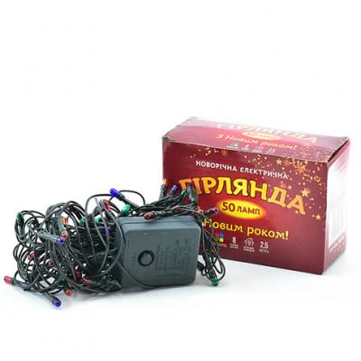 Электрогирлянда 50 ламп мультицвет 2,5 м, 220В, 50Гц NYA170014R